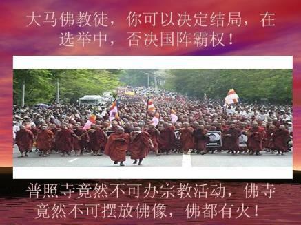 buddhistvoteforchange.jpg