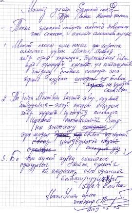 letter_to_najib